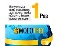 ОАО «Моготекс» - текстиль, который любят во всем мире