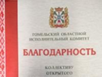 Калинковичский мясокомбинат: высокое качество продукции