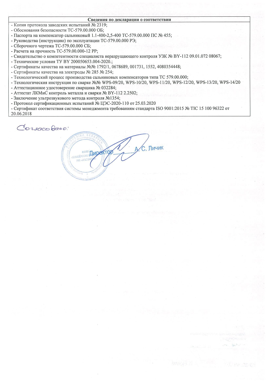 Декларация Компенсаторы 2