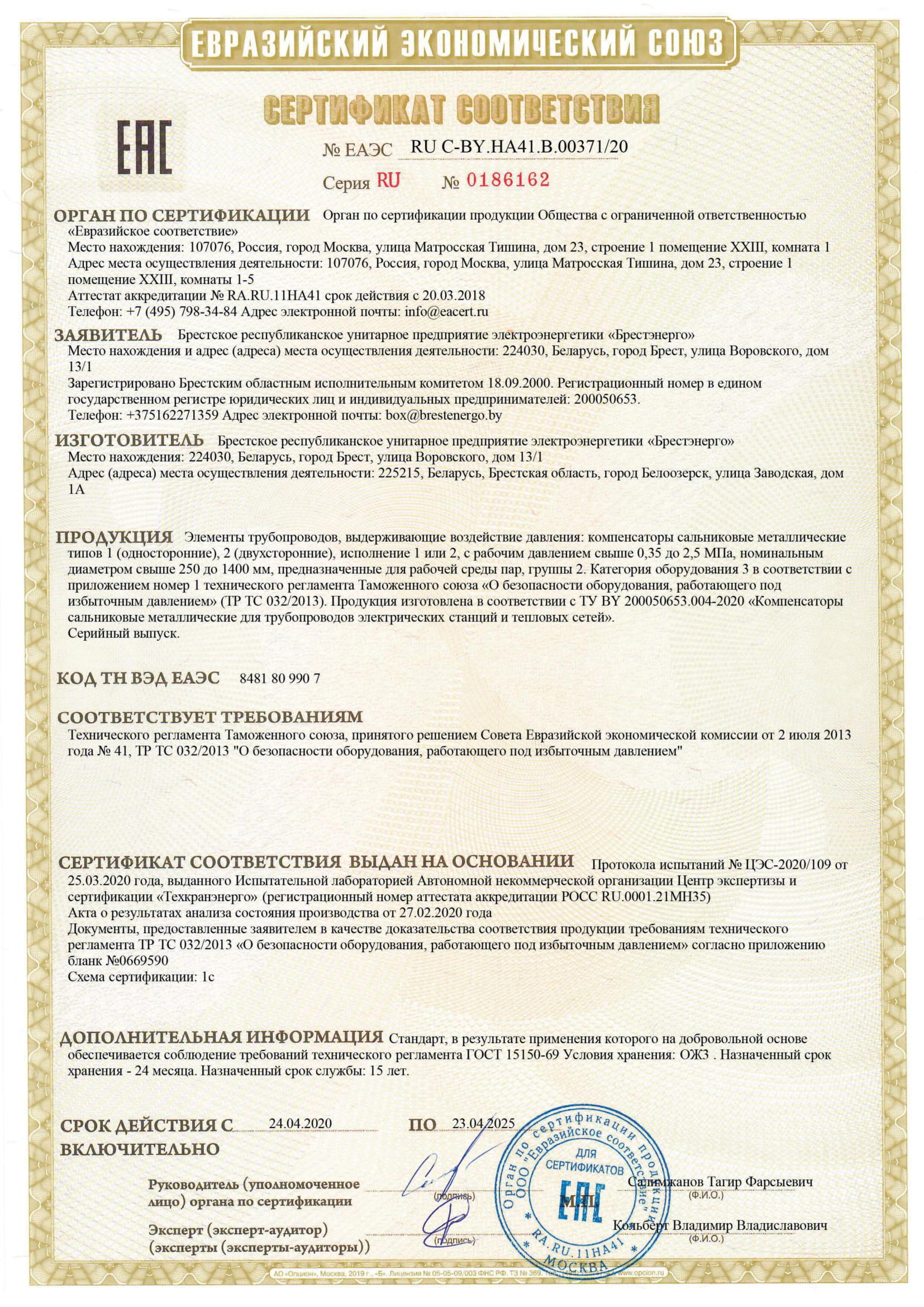 Сертификат Компенсаторы 1