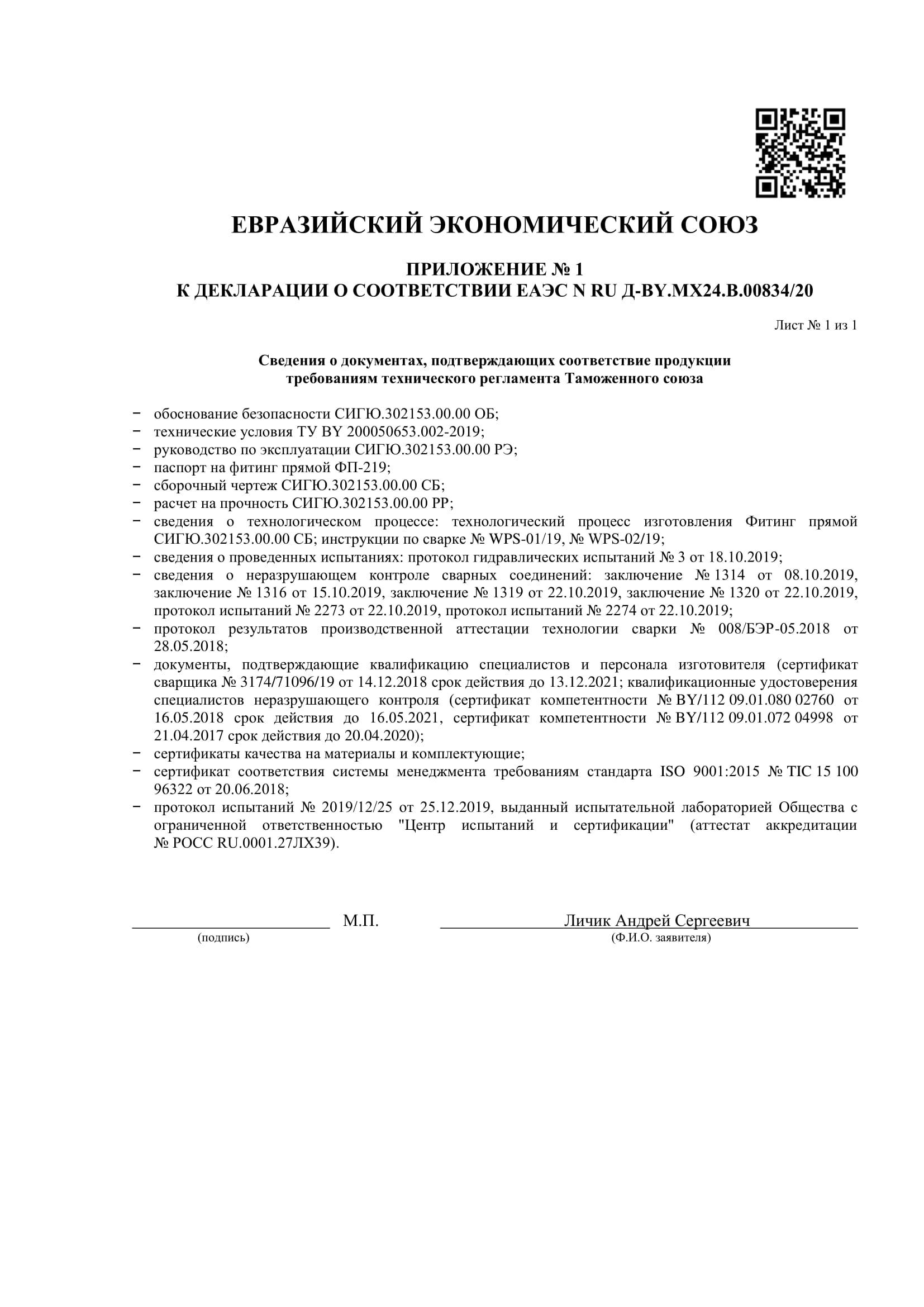 Декларация фитинги 2