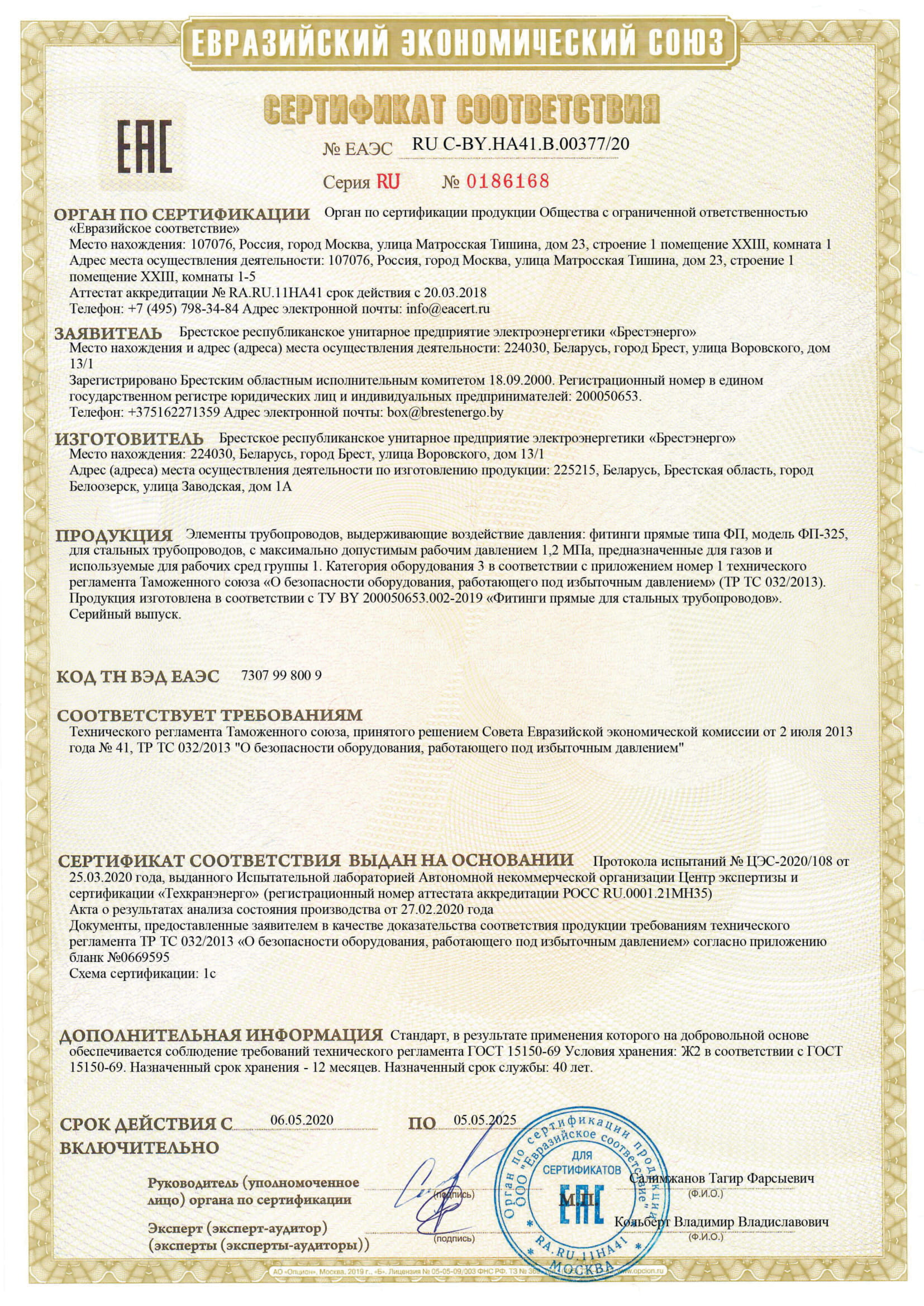 Сертификат фитинги 1