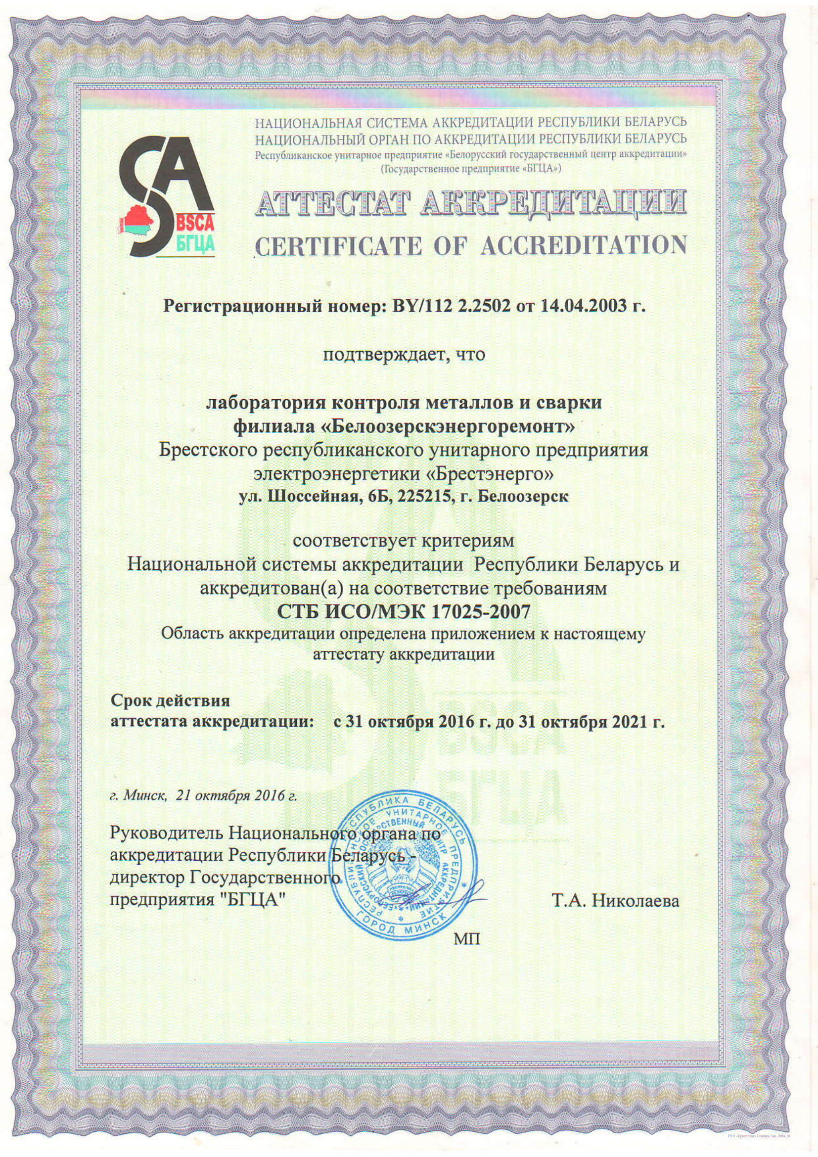 Аттестат ЛКМиС(150d)-1