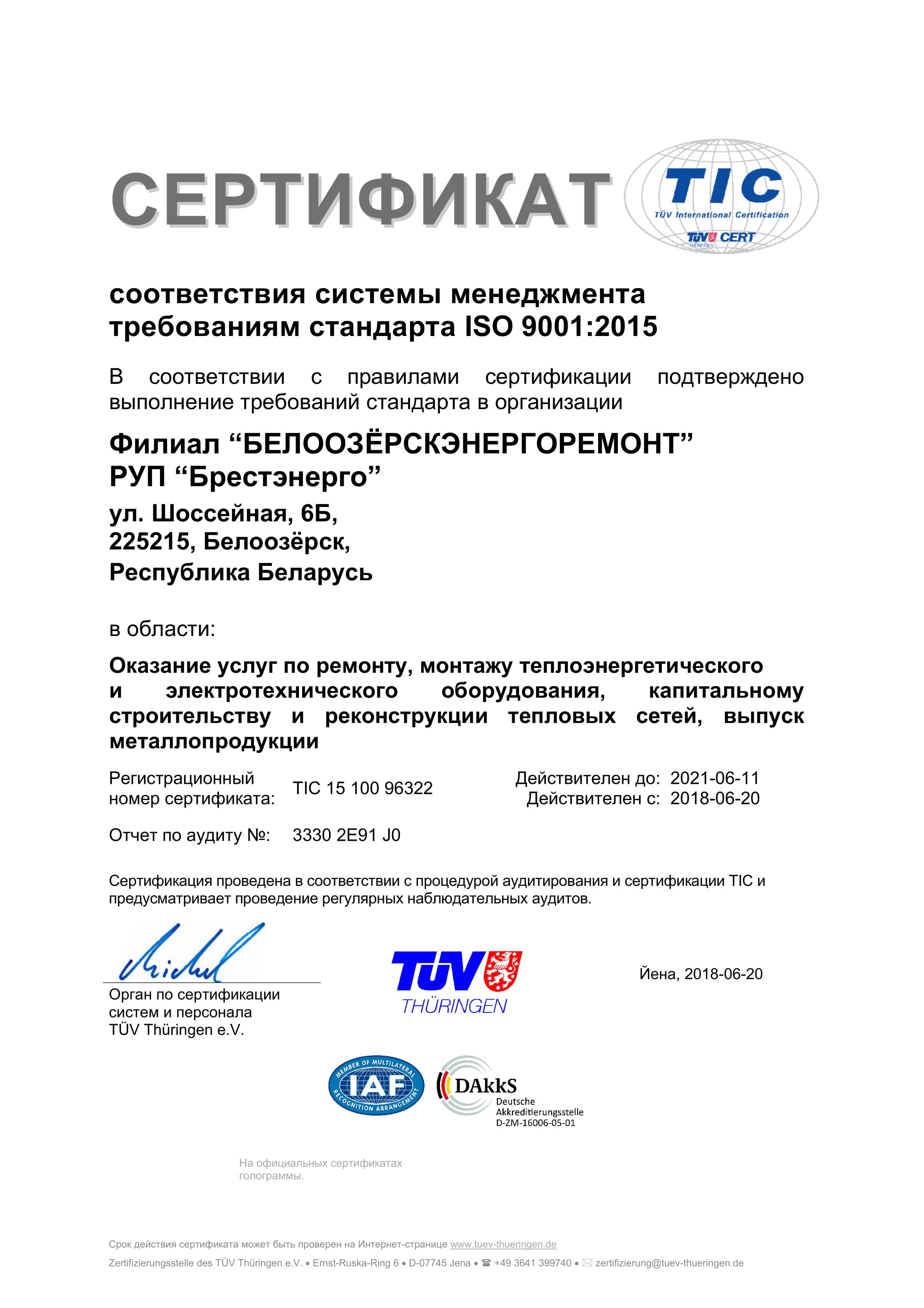 Сертификат ISO 9001 2015