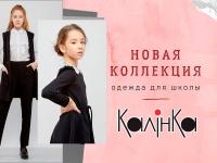 В школу с «Калiнкой»!