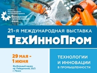 4.0 в нашу пользу? Навстречу 21-й международной специализированной выставке «ТехИнноПром»