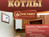 Лучшее газовое оборудование от «ВИКТОРИ»