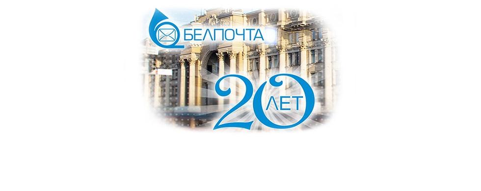 РУП «Белпочта» отмечает 20-летие