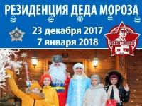 Новогодние каникулы в Резиденции Деда Мороза!