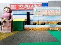 Крупнейший аграрный форум «Белагро-2018»