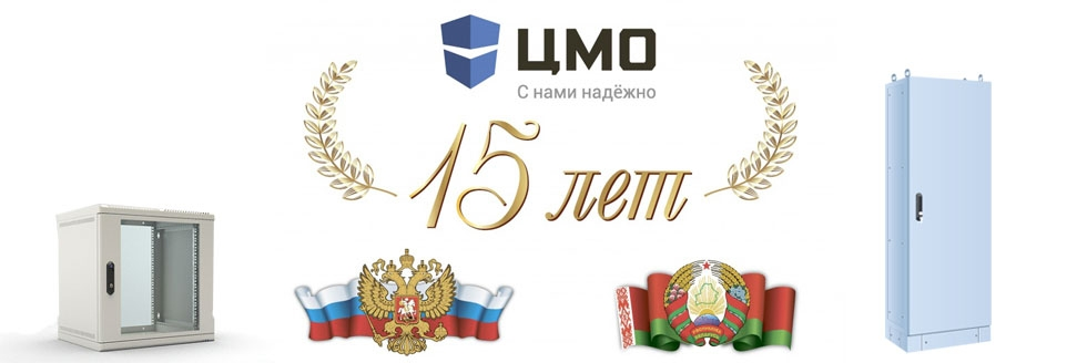 Яндекс и ВКонтакте выбирают оборудование белорусского производителя ЦМО