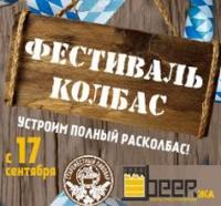 В BEERже фестиваль колбас