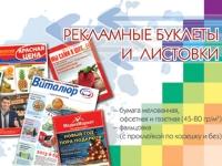 Белорусский Дом печати — территория большой полиграфии