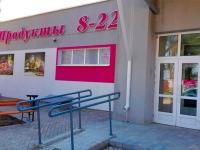 Открытие нового магазина «Посторг» по адресу Геологическая, 133